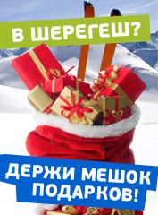 Мешок подарков - акция KUZUK.RU
