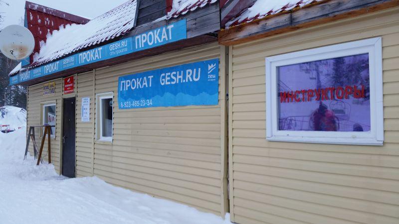 Прокат Спортотель распологается рядом с гостиницей Спортотель-3 (нижний домик) в близи от посадочной станции на малую кресельную канатную дорогу.
