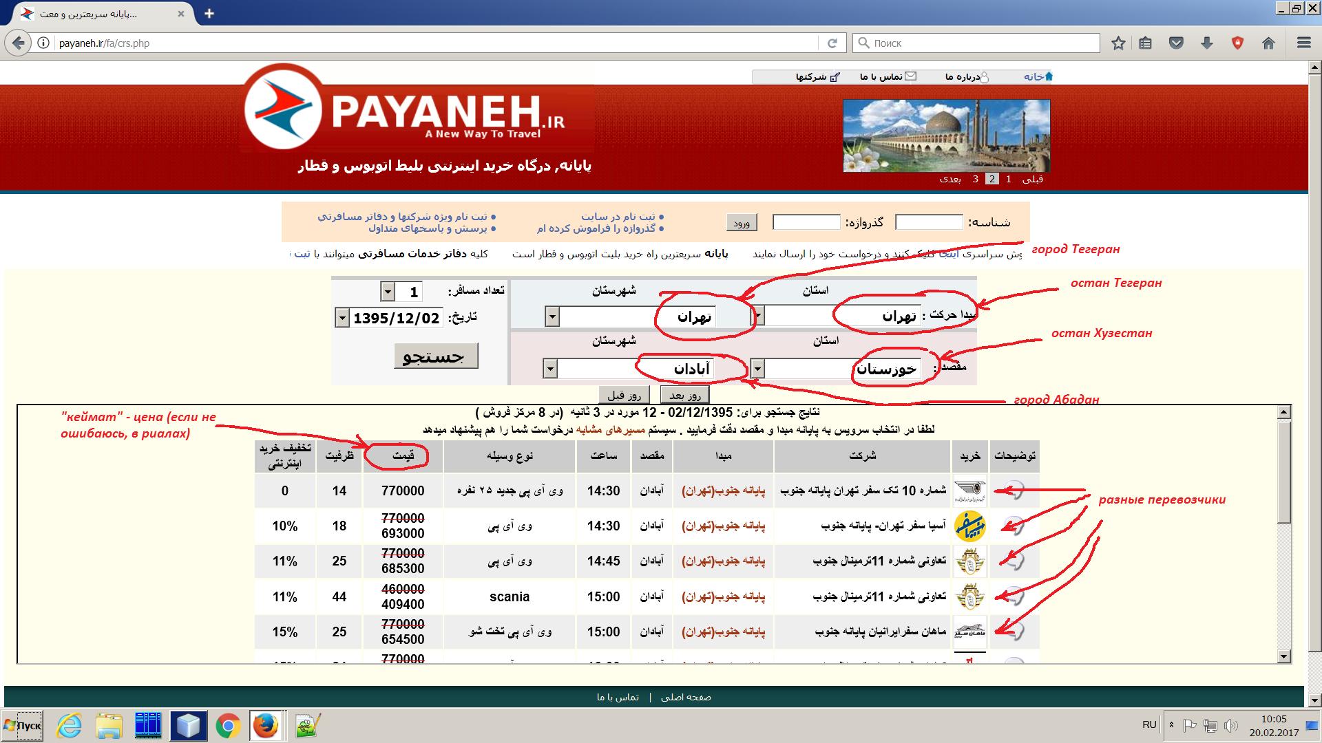 Расписание автобусов в Иране